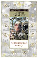 Лазарчук Андрей Опоздавшие к лету 978-5-389-14981-6