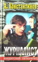 Константинов Андрей Журналист 5-7654-0793-5, 5-224-01229-5