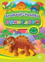 Смирнова К. В. Динозаври. Аплікації-наліпки 978-966-284-391-0