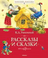 Ушинский Константин Рассказы и сказки 978-5-389-05709-8