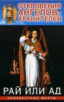 Ренат Гарифзянов, Любовь Панова Откровения ангелов-хранителей. Рай или Ад 5-17-019264-9, 985-13-4104-5