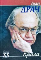 Драч Іван Крила: Поезії 978-966-03-1609-6