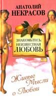 Некрасов Анатолий Знакомьтесь: неизвестная любовь 978-5-17-069306-1