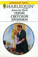 Анна Де Пало Герой светской хроники 5-05-006483-х, 0-373-76697-1
