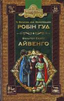 Ч. Вільсон, Дж. Макспедцен; В. Скотт Робін Гуд; Айвенго 966-8114-46-9