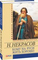 Николай Некрасов Кому на Руси жить хорошо 978-966-03-5693-1
