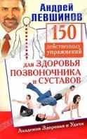 Андрей Левшинов 150 действенных упражнений для здоровья позвоночника и суставов 5-17-070043-1, 978-5-17-070043-1