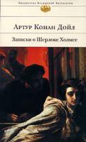 Артур Конан Дойл Записки о Шерлоке Холмсе 978-5-699-31472-0