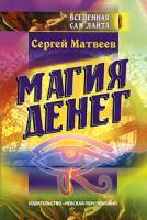 Сергей Матвеев Магия денег 5-87383-021-5