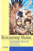 Малик Володимир Таємний посол. Тетралогія. Книга 3, 4. 978-966-03-3995-8