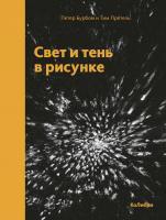 Бурбом Петер, Прётель Тим Свет и тень в рисунке 978-5-389-15055-3