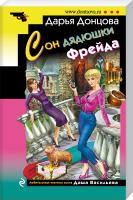 Донцова Дарья Сон дядюшки Фрейда 978-5-699-86903-9