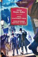 Дойль Артур Конан Этюд в багровых тонах ; Приключения Шерлока Холмса : роман, рассказы 978-5-389-14520-7