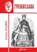 Ходюк Олена Станіславівна Гремислава : роман 978-966-10-5872-8