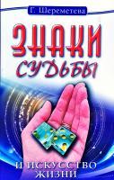 Шереметева Галина Знаки судьбы и искусство жизни 978-5-413-00663-4