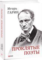 Гарин Игорь Проклятые поэты 978-966-03-8913-7