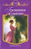 Эмилия Остен Грешники и святые 978-5-699-42758-1