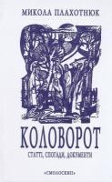 Плахотнюк Микола Коловорот: Статті, спогади, документи 978-966-2164-64-0