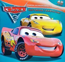 Альбом розфарбовка. Тачки. Cars