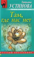 Татьяна Устинова Там, где нас нет 978-5-699-38149-4