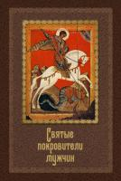 Серова Инна Святые покровители мужчин 978-5-389-03465-5