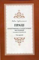 Чубинський Павло Праці етнографічно-статистичної експедиції в західно-руській край 978-966-380-246-6