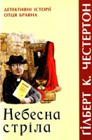 Ґілберт К. Честертон Небесна стріла: Детективні історії отця Бравна 978-966-395-428-8