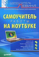 Александр Левин Самоучитель работы на ноутбуке 978-5-91180-860-0