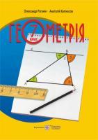 Роганін О., Капіносов А. «Геометрія» підручник для 7 класу загальноосвітніх навчальних закладів. 978-966-07-2860-8