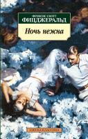 Фрэнсис,Скотт,Фицджеральд Ночь нежна 978-5-389-02115-0