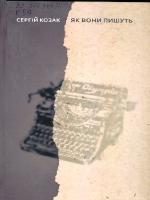 Козак Сергій Як вони пишуть. 25 літературних секретів 978-966-579-368-7