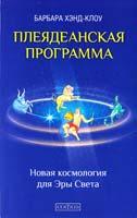 Хэнд-Клоу Барбара Плеядеанская Программа: Новая космология для Эры Света 978-5-399-00268-2