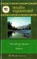 Коцюбинський Михайло Тіні забутих предків. Новели 978-966-14-1085-4