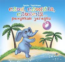 Дем'янова Ірина Володимирівна Слон, слониха, слоненя... (рахункові загадки) 978-966-10-2634-5