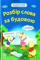 Ткаченко Л. Розбір слова за будовою. 1-4 класи 978-617-686-321-2