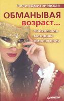 Лилия Дмитриевская Обманывая возраст... Уникальная методика омоложения 5-94723-850-0