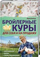 Бойчук Юрий Бройлерные куры. Для себя и на продажу 978-617-12-4704-8