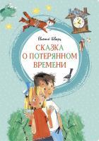 Шварц Евгений Сказка о потерянном времени 978-5-389-16771-1