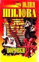 Юлия Шилова Воровки 5-7905-0472-8