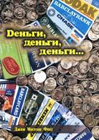 Джон Милтон Фогг Деньги, деньги, деньги... (MLM, МЛМ, сетевой маркетинг)