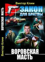 Клим Виктор Воровская масть 978-617-08-0023-7