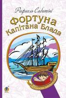 Сабатіні Рафаель Фортуна капітана Блада : Роман 978-966-10-4463-9