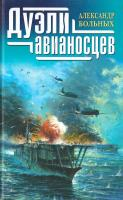 Больных Александр Дуэли авианосцев 978-5-699-36695-8