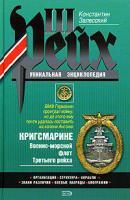 Константин Залесский Кригсмарине. Военно-морской флот Третьего рейха 5-699-10354-6