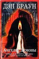 Браун Дэн Ангелы и демоны 978-5-17-071369-1