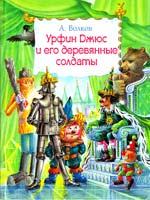 Волков Александр Урфин Джюс и его деревянные солдаты 978-5-17-031546-8, 978-5-271-12143-2