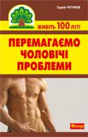 Чугунов Сергій Петрович Перемагаємо чоловічі проблеми 978-966-10-2114-2
