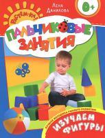 Лена Данилова Пальчиковые занятия. Изучаем фигуры 978-5-353-06609-5