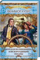 Купер Фенимор «Морская волшебница», или Бороздящий Океаны 978-966-14-9175-4