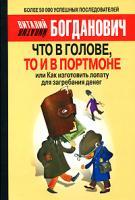 Виталий Богданович Что в голове, то и в портмоне, или Как изготовить лопату для загребания денег 978-5-17-049158-2, 978-5-93878-550-2, 978-5-226-00044-7